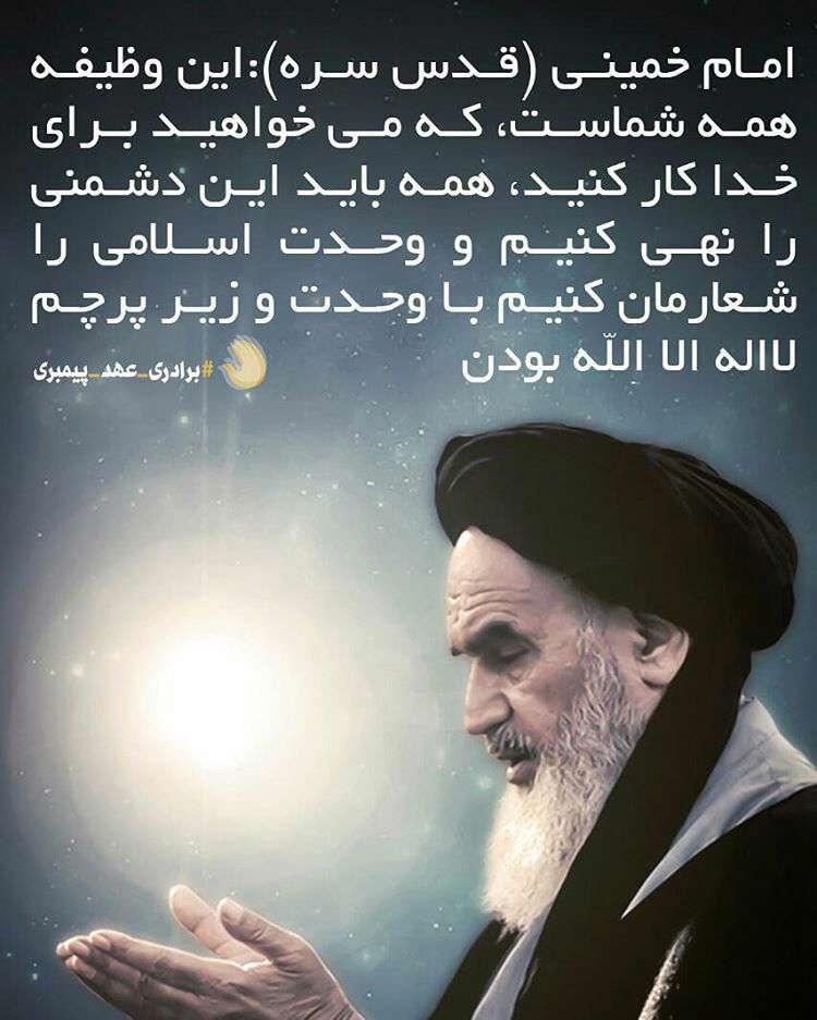 سخنی از امام خمینی