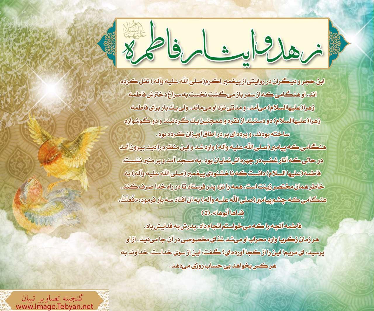زهد و ایثار حضرت زهرا سلام الله علیها