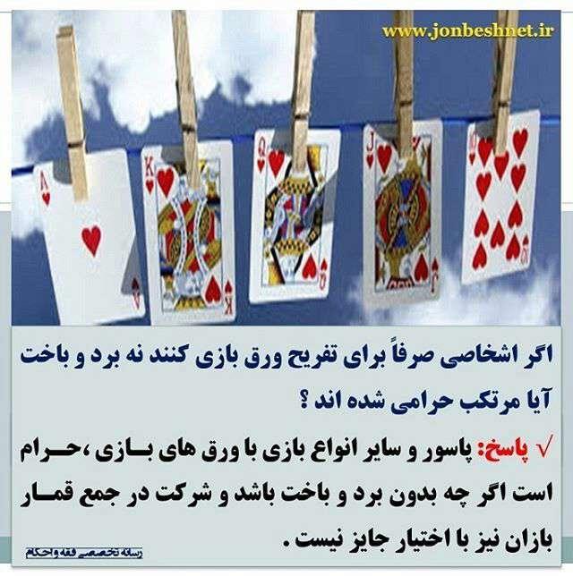 اگراشخاصی صرفا برای تفریح ورق بازی کنند نه برد وباخت آ یا مرتکب حرام می شوند