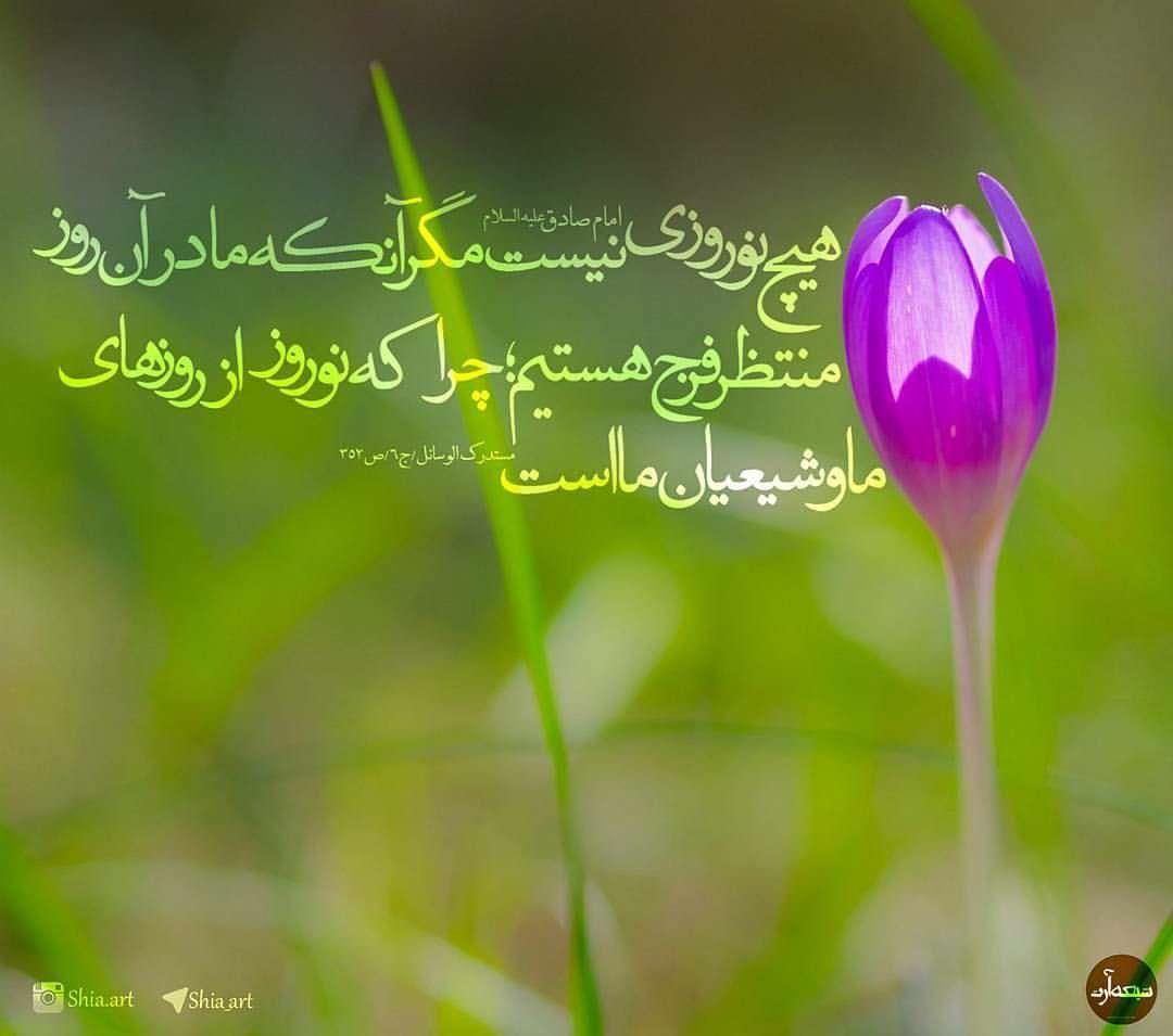 نوروز از روزهای ما و شیعیان ماست