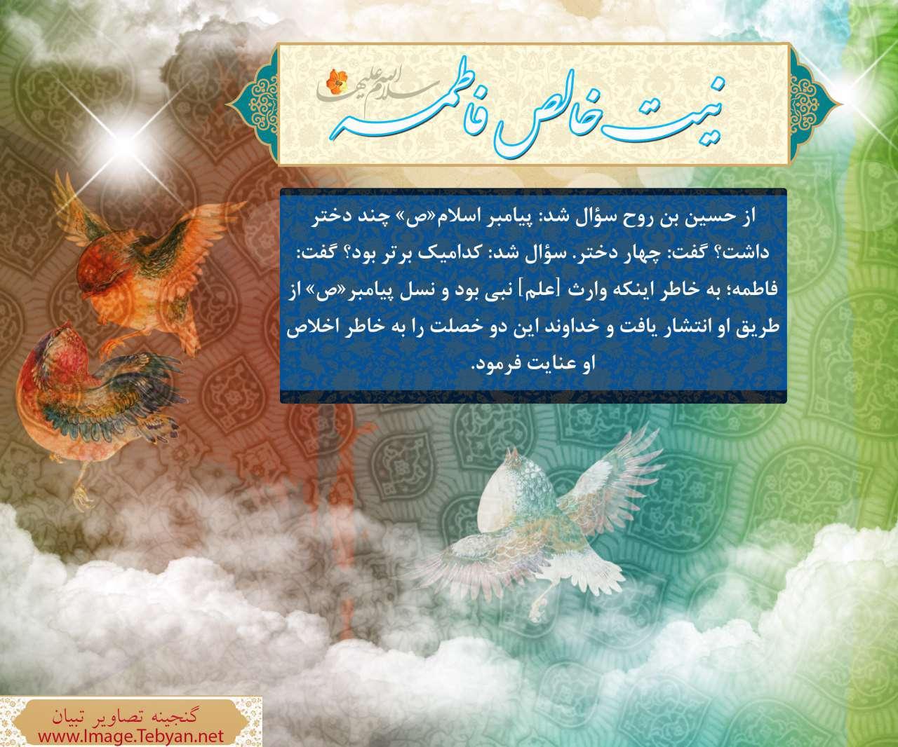 نیت خالص حضرت فاطمه سلام الله علیها