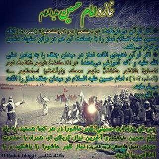 نماز امام حسین علیه السلام در مورد روز عاشورا