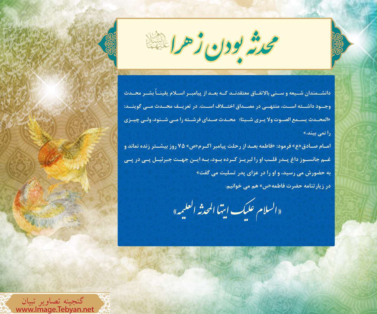 محدثه بودن حضرت زهرا سلام الله علیها