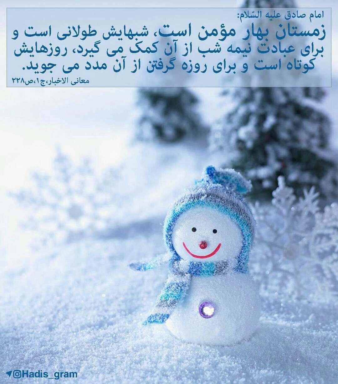 حدیثی از امام صادق در مورد فصل زمستان و بهار