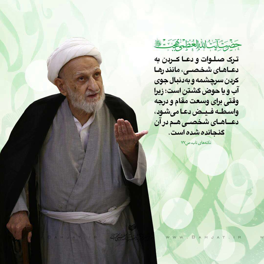 سخنی از آ یت الله بهجت در مورد ترک صلوات