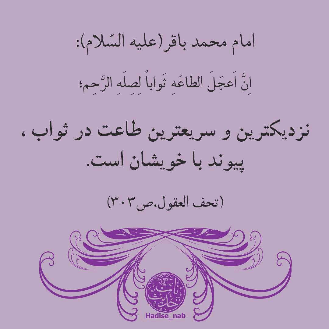 حدیثی از امام محمد باقر در مورد ثواب