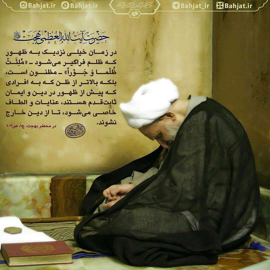 سخنی از آ یت الله بهجت در مورد ظلم