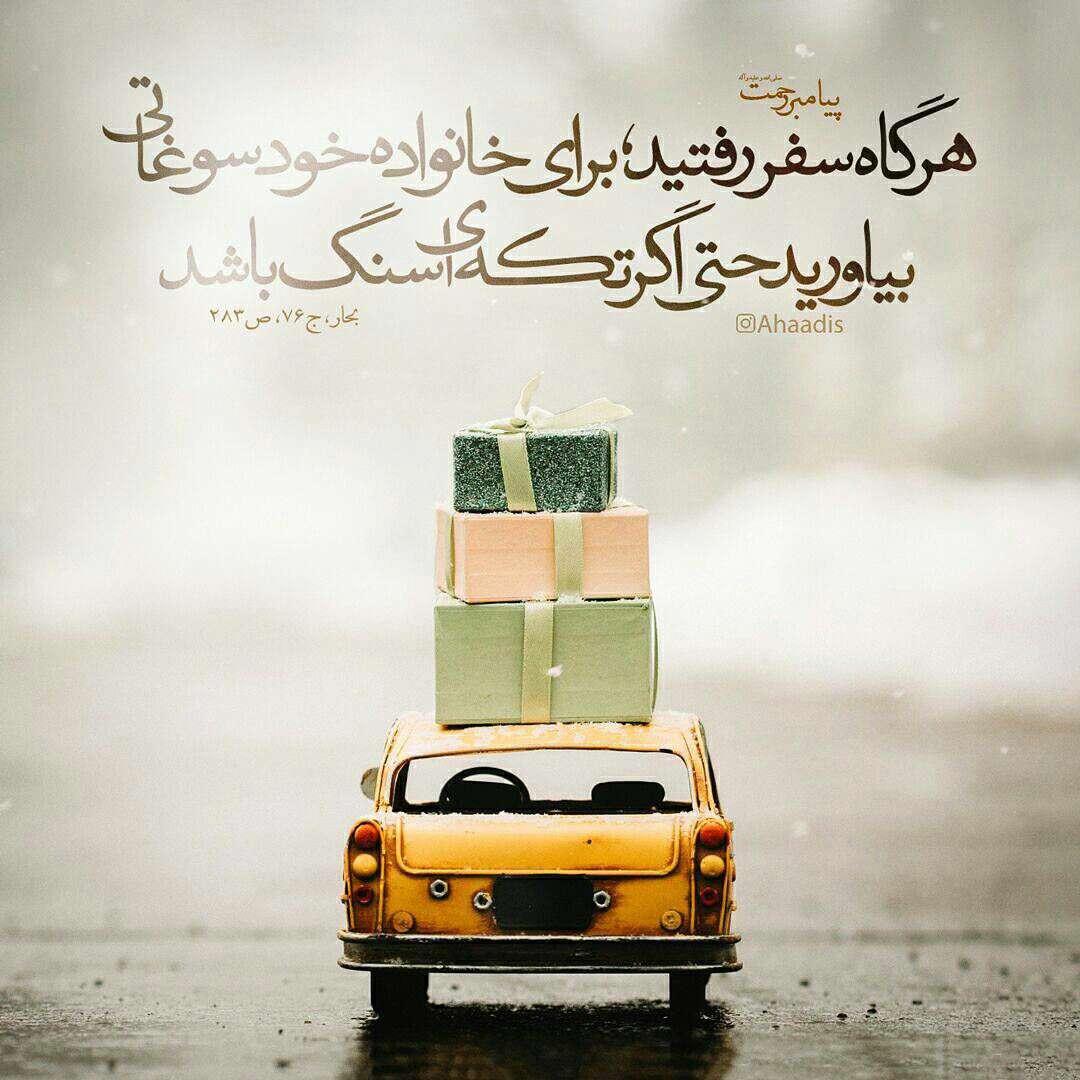 حدیثی از پیامبر اکرم در مورد سفر کردن
