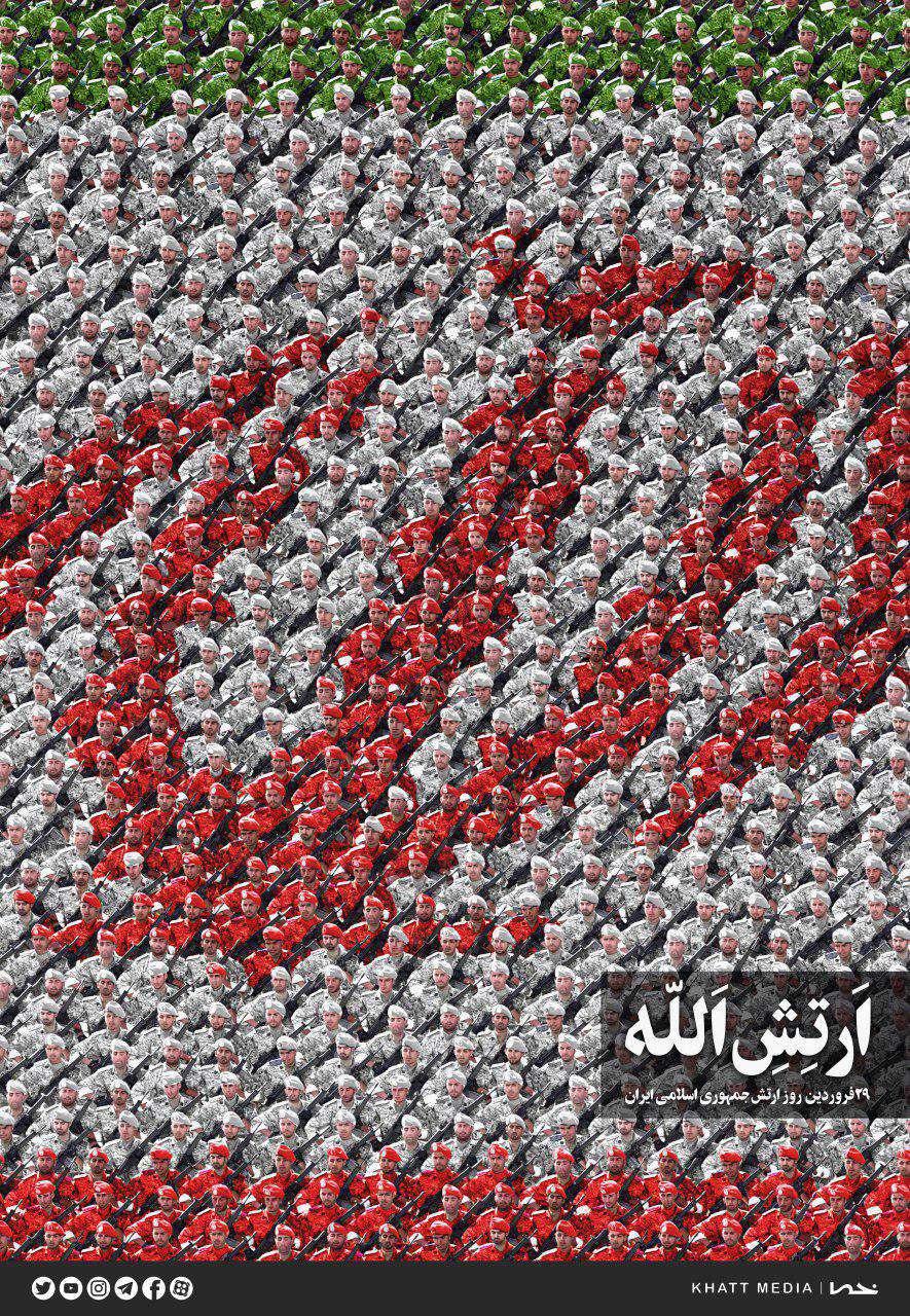 ارتش الله ، 29فروردین روز ارتش جمهوری اسلامی ایران