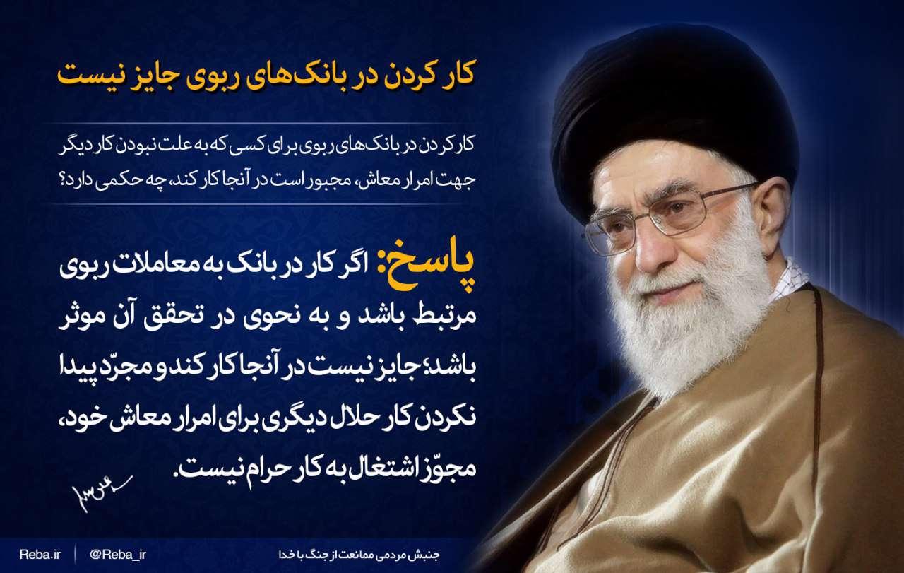 استفتاء از امام خامنهای در خصوص حقوق کارمندان بانک  🔸کار در بانک به معاملات ربوی مرتبط باشد و به نحوی در تحقق آن موثر باشد؛ جایز نیست. 🔸آیا بانکهای ما ربوی نیست؟