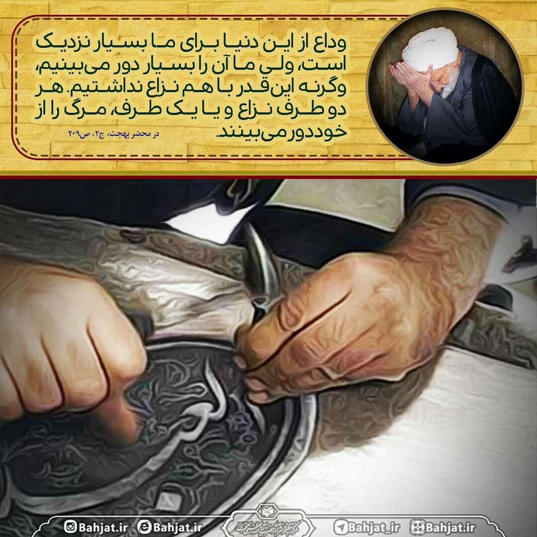سخنی از آ یت الله بهجت در مورد وداع از این دنیا