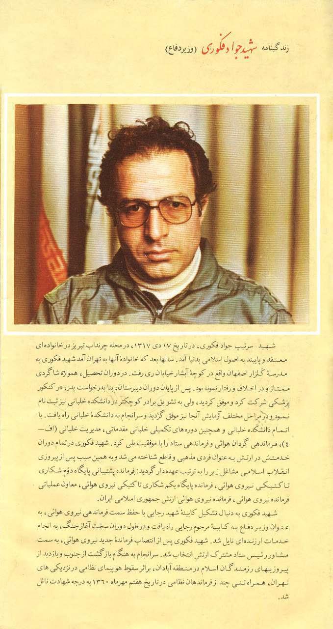 شهید جواد فکوری وزیر دفاع