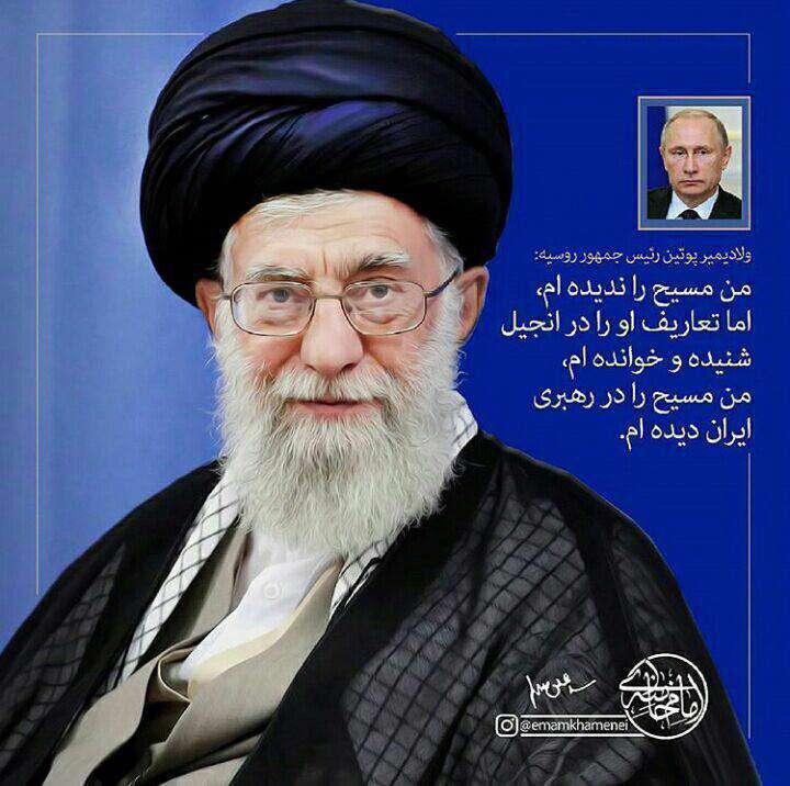 رهبری ایران در نگاه دیگران