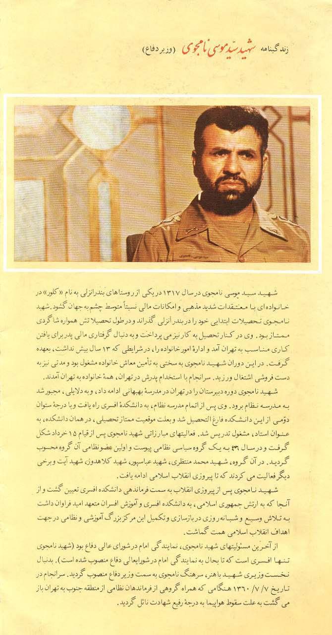 شهید سید موسی نامجو وزیر دفاع