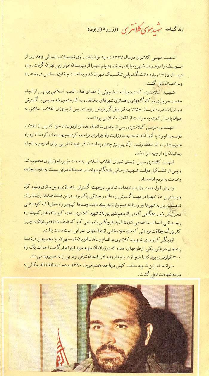 شهید کلانتری وزیر راه