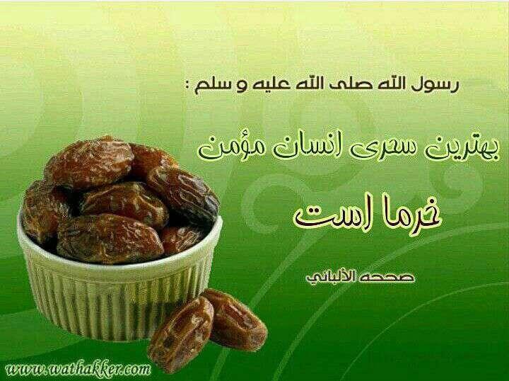 حدیثی از پیامبر اکرم در مورد سحری ماه رمضان