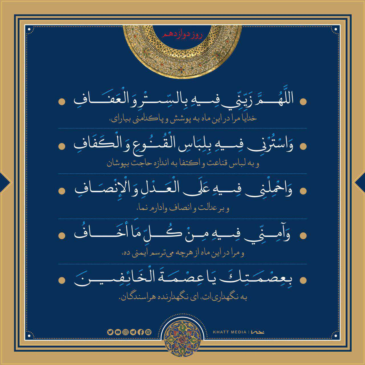 دعای روز دوازدهم رمضان