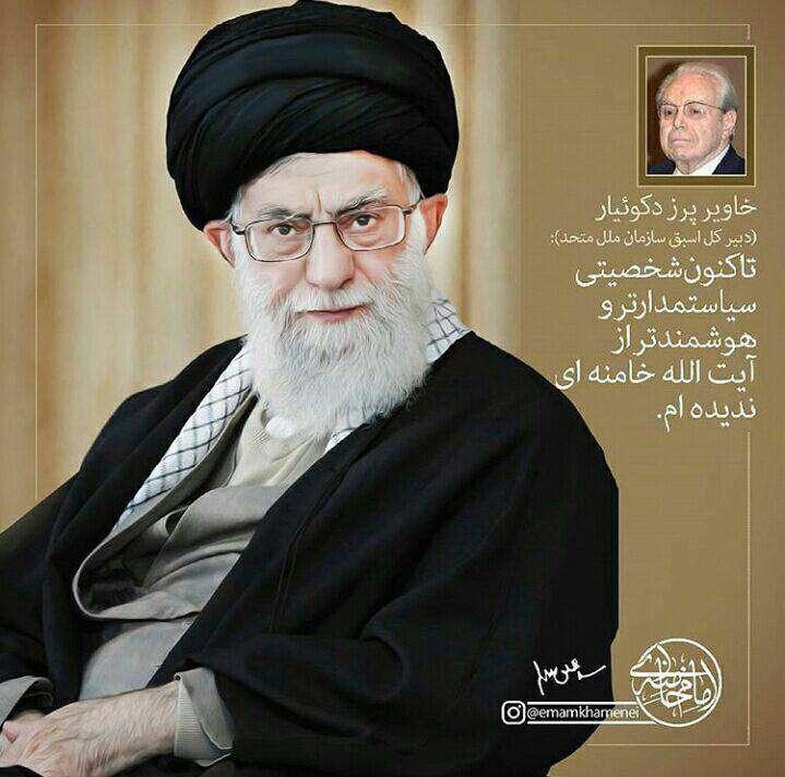 رهبر ایران از نگاه دیگران
