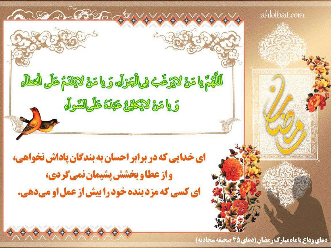 دعای وداع ماه مبارک رمضان