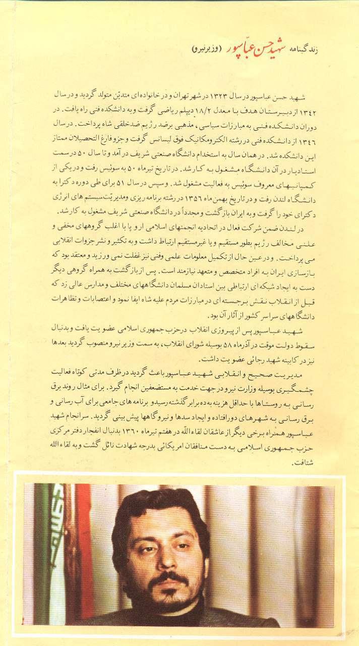 شهید حسن عباسپور وزیر نیرو