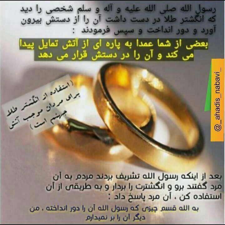 حدیثی از پیامبر اکرم در مورد طلا برای مردان