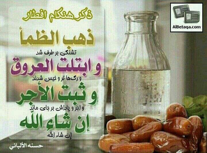 ذکر هنگام افطار