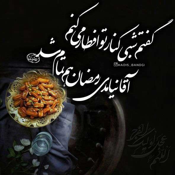 پایان ماه رمضان