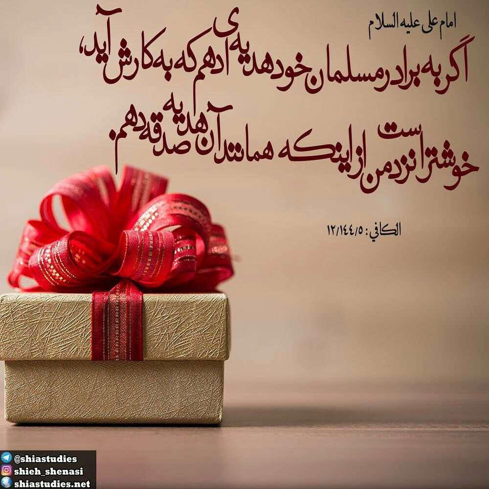 حدیثی از امام علی در مورد هدیه دادن