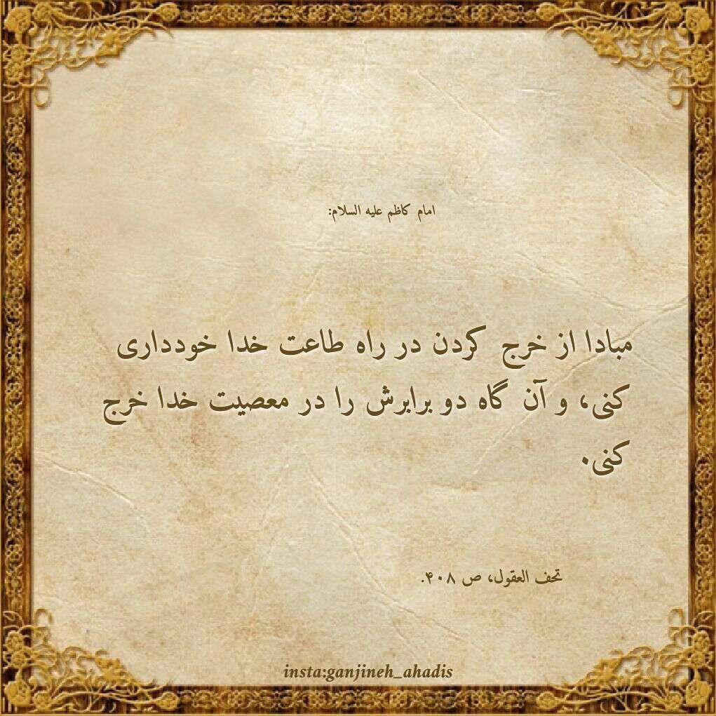 حدیثی از امام موسی کاظم