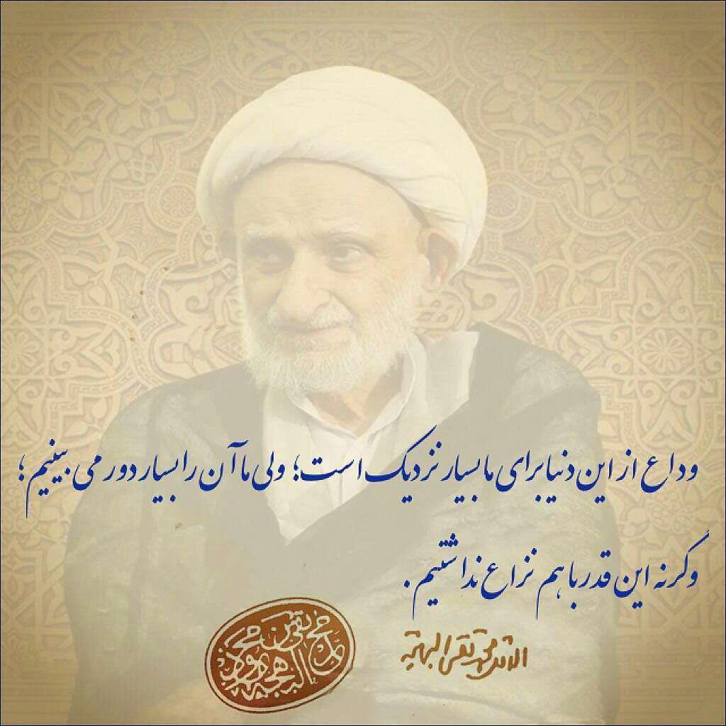 سخنی از آ یت الله بهجت در مورد وداع از دنیا
