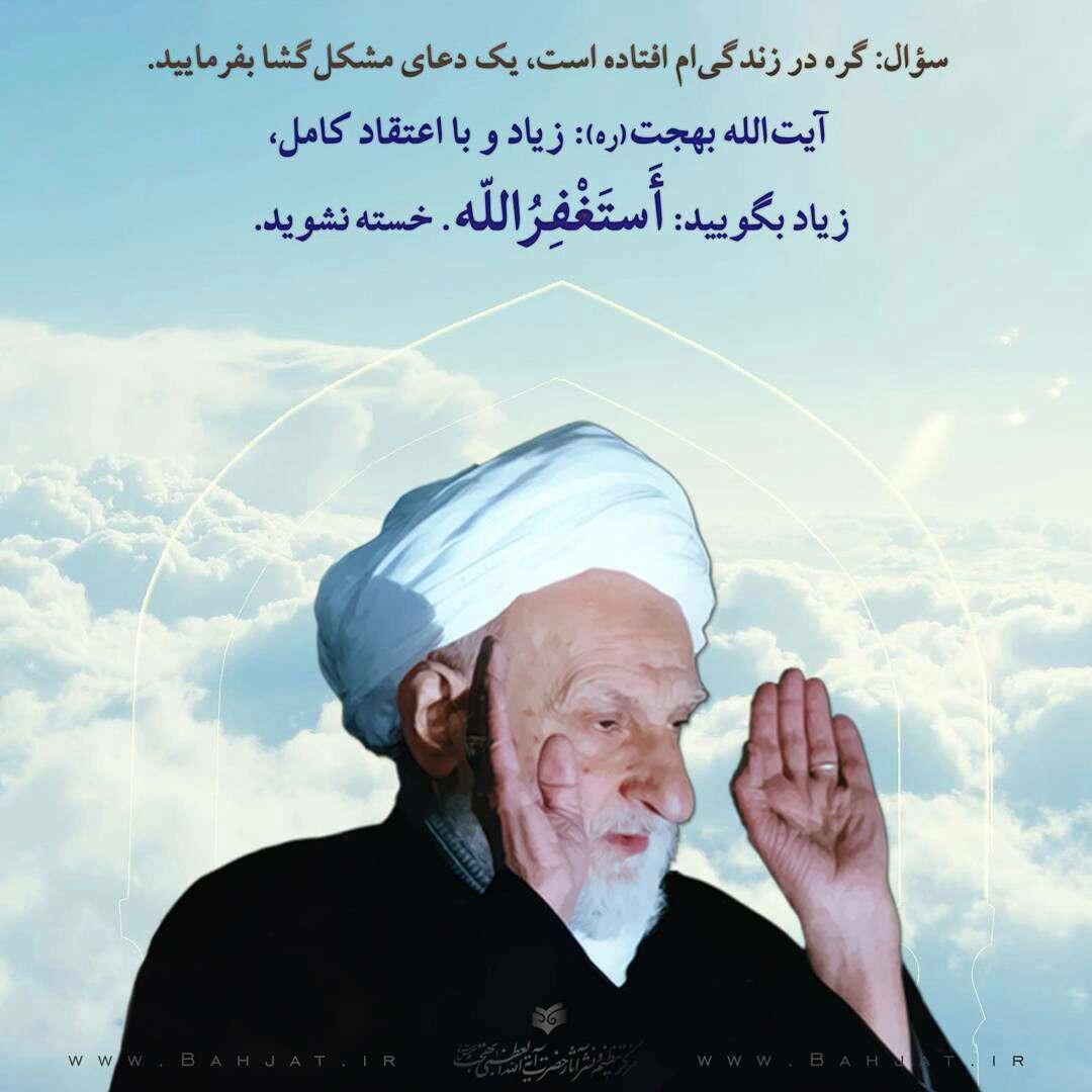 سخنی از آ یت الله بهجت در مورد استغفر الله گفتن
