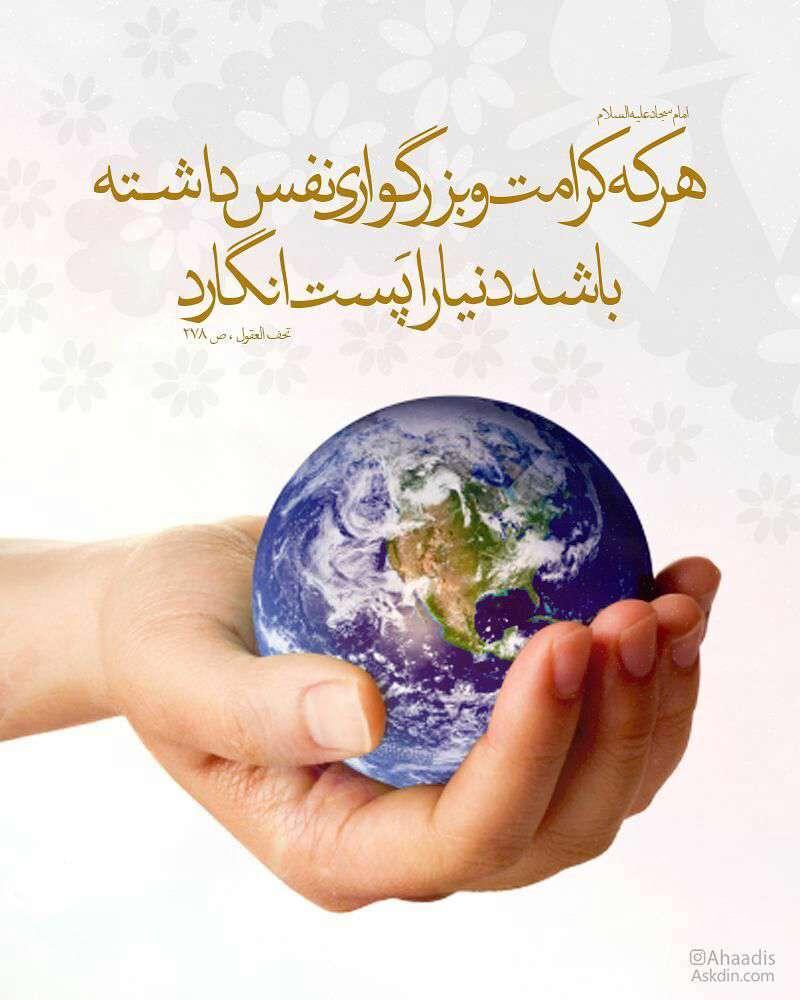 حدیثی از امام سجاد در مورد کرامت و عزت نفس