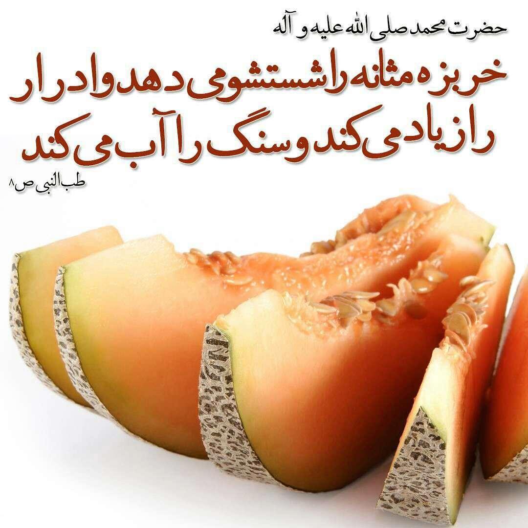 حدیثی از حضرت محمد در مورد میوه خربزه