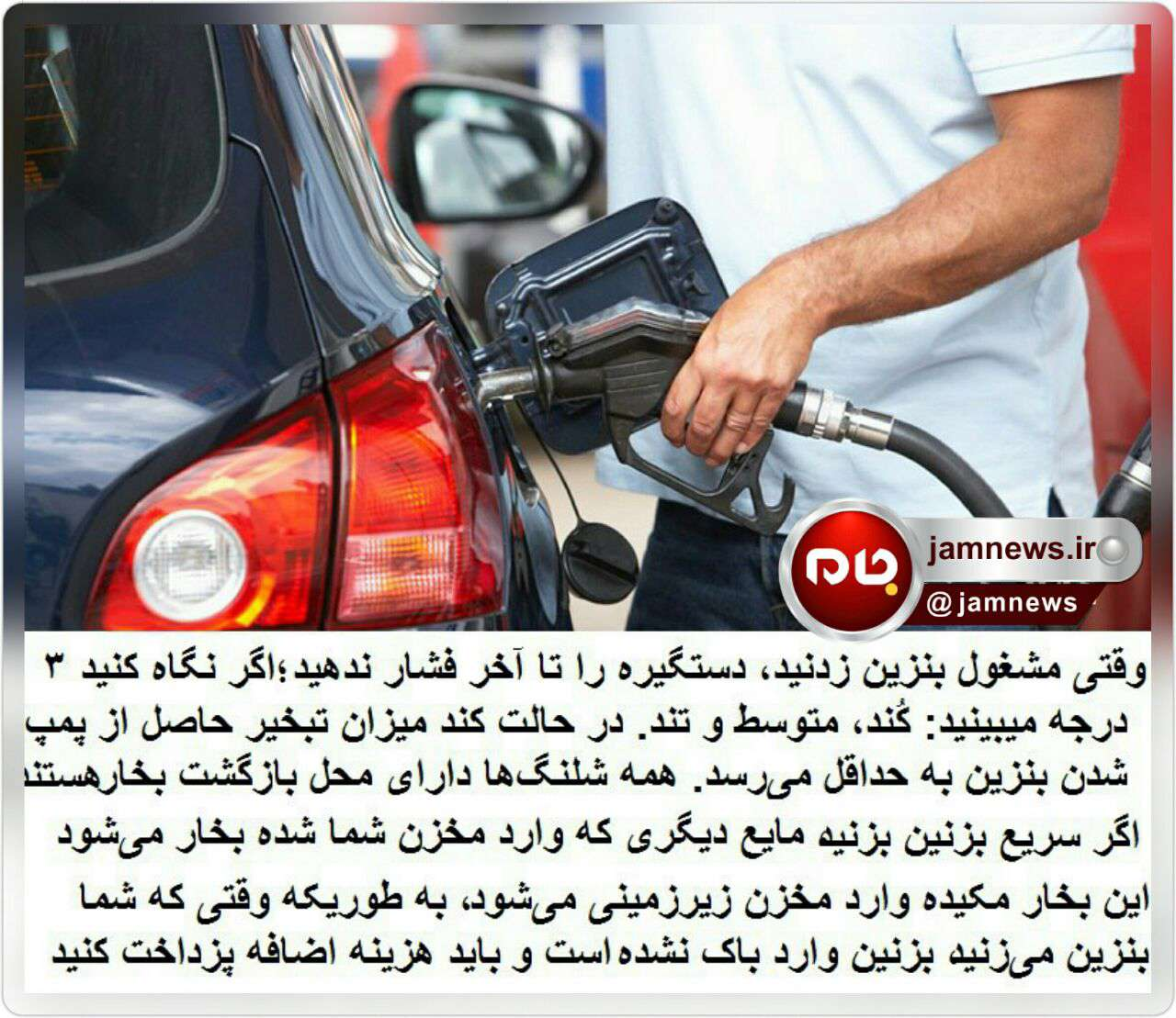 میدونید چرا  میگن موقع بنزین زدن نباید نازل را تا آخر فشار داد؟!