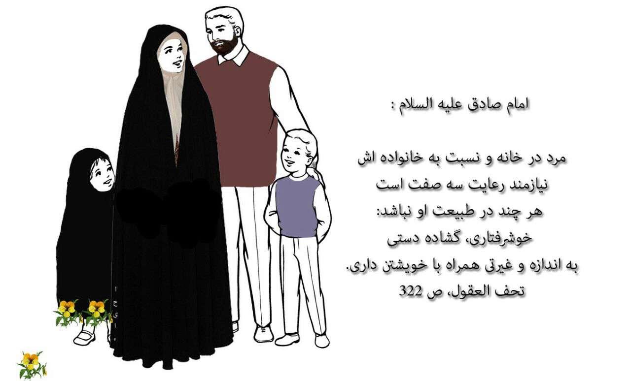 حدیثی از امام صادق در مورد مرد خانواده