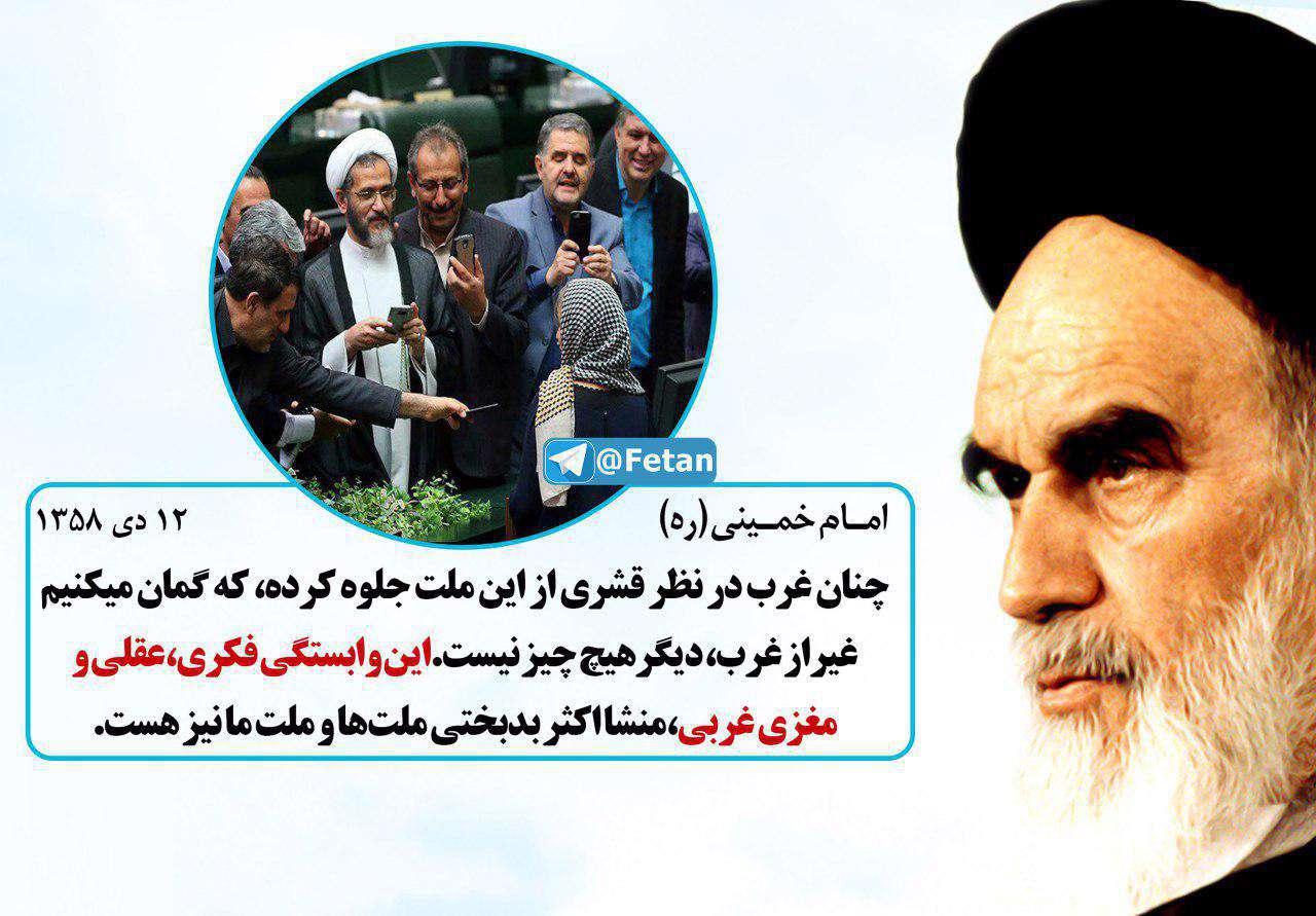 سلفی حقارت از منظر امام خمینی ره