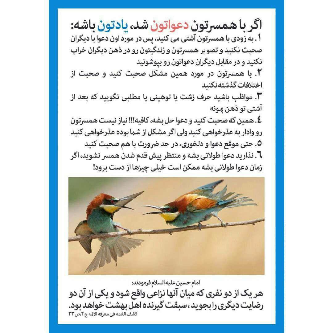 حدیثی از امام حسین در مورد دعوای زن وشوهر
