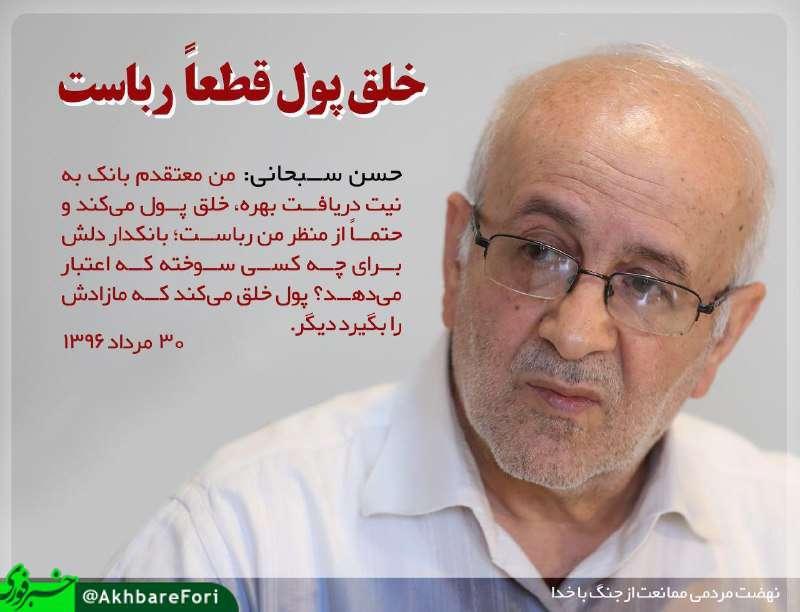 استاد تمام دانشکده اقتصاد دانشگاه تهران:  خلق پول قطعا رباست