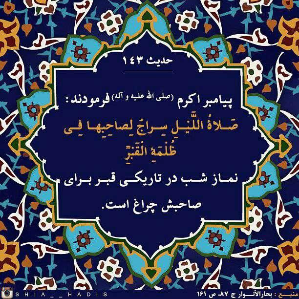 حدیثی از پیامبر اکرم در مورد نماز شب