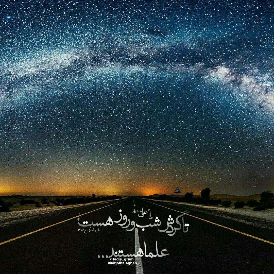 حدیثی از امام علی در مورد گردش شب و روز