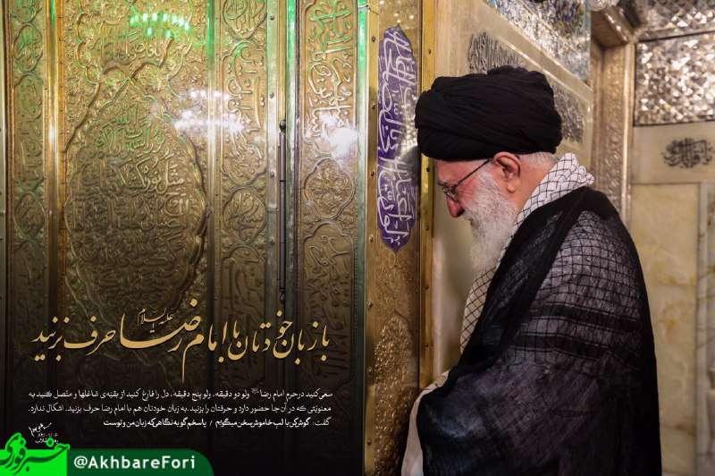 روز مخصوص زيارتی حضرت رضا عليه السلام