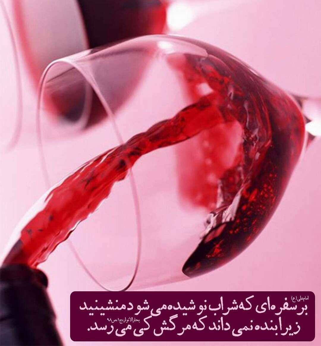 حدیثی از امام علی در مورد شراب خوردن