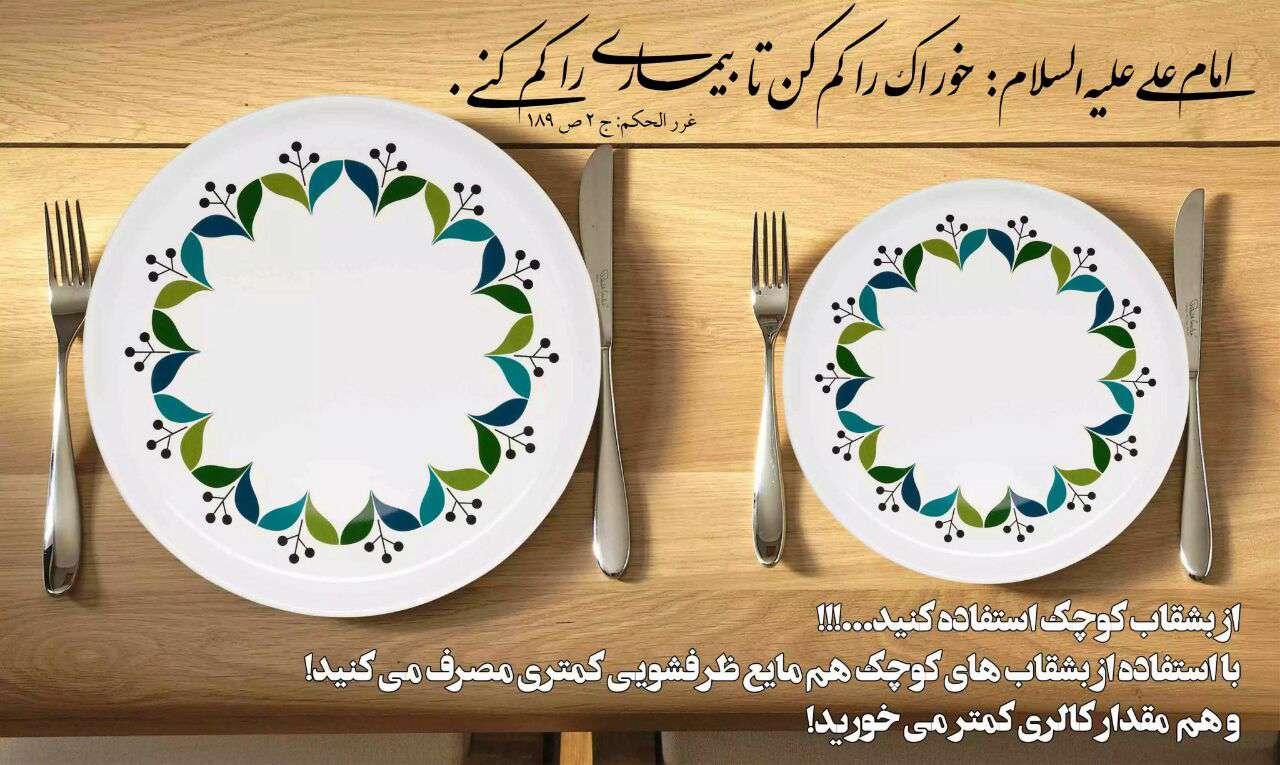حدیثی از امام علی در مورد کم خوردن خوراک