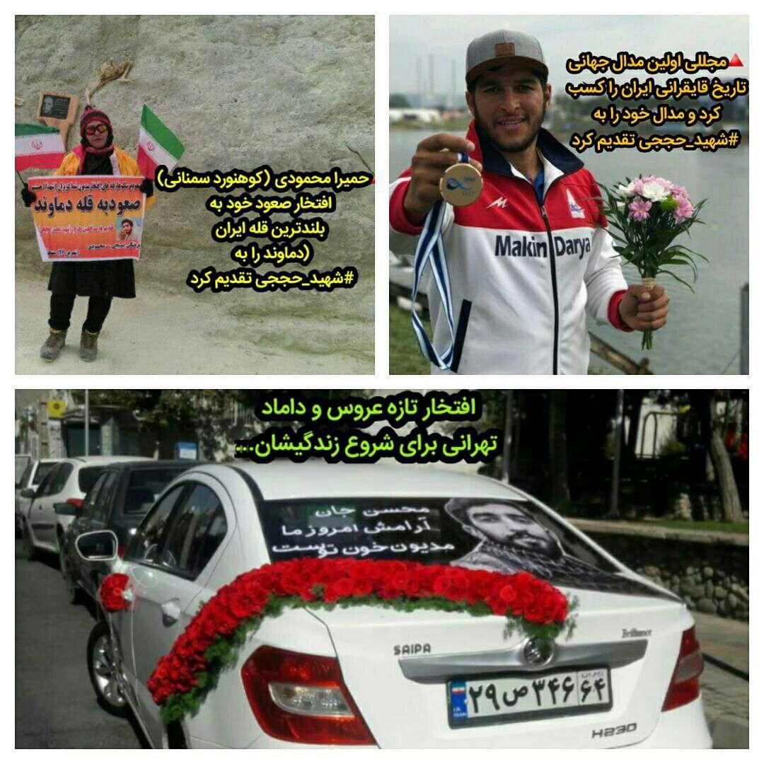 ابراز محبت مردم به شهید حججی