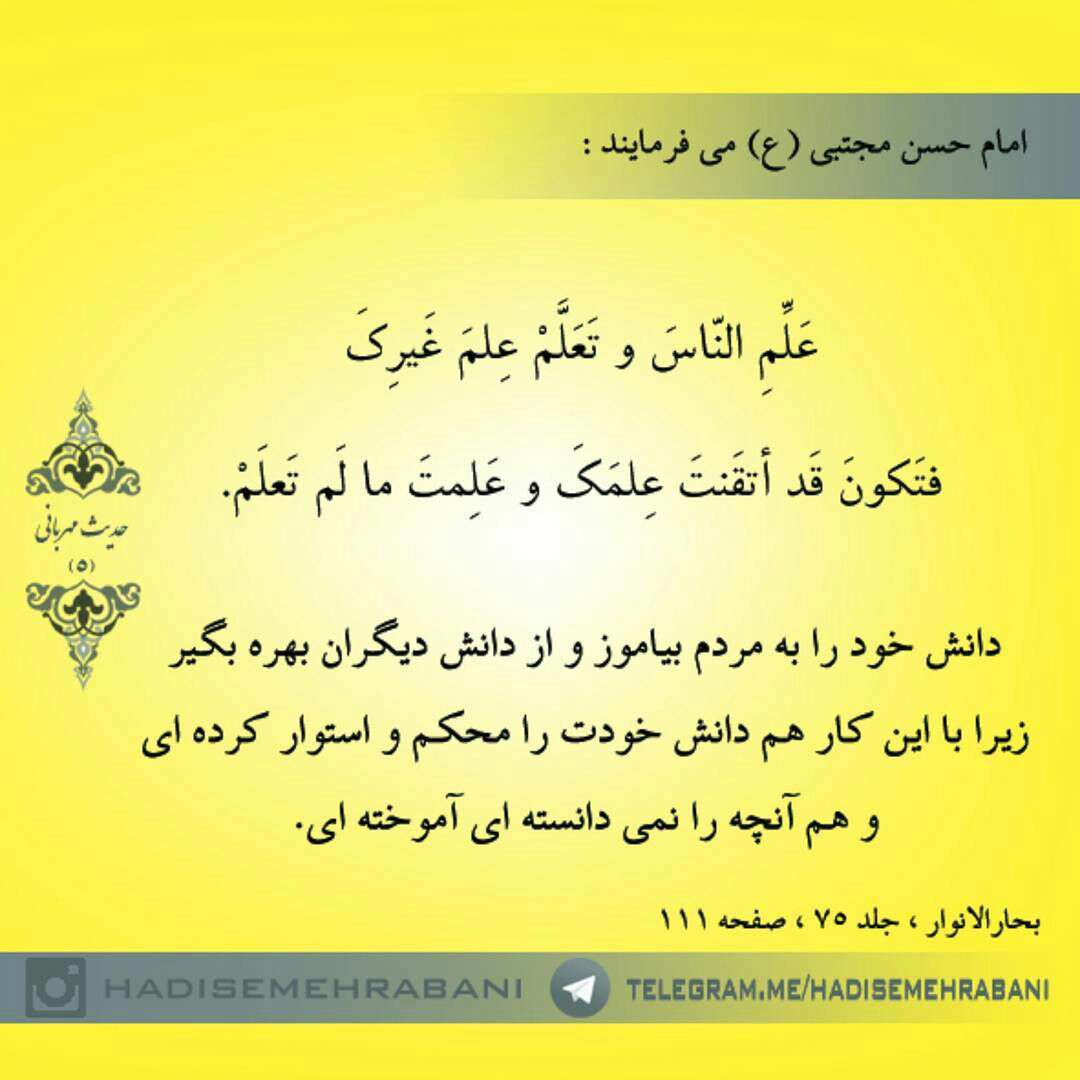 حدیثی از امام حسن مجتبی ر مورد دانش