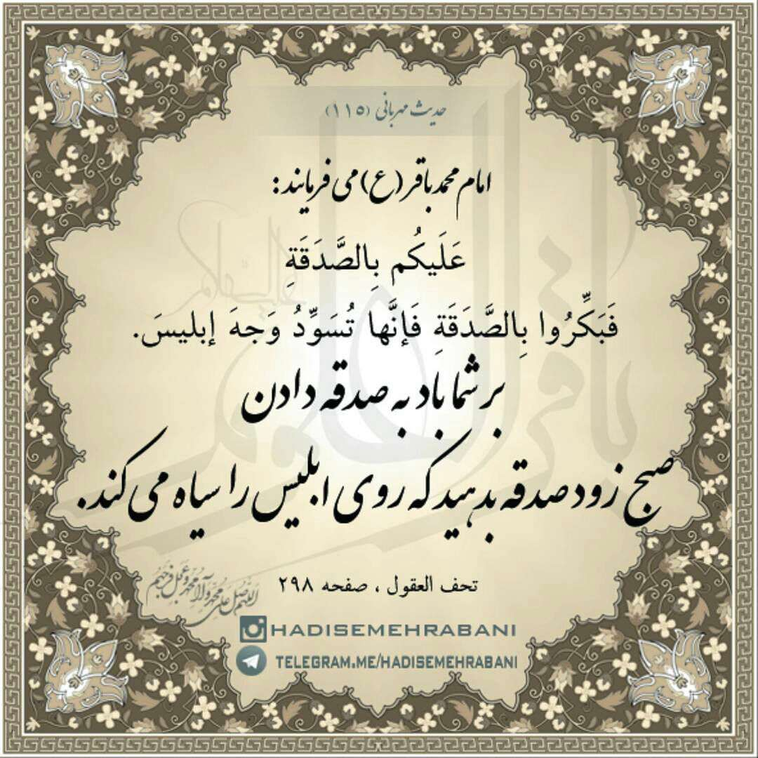 حدیثی از امام باقر در مورد صدقه