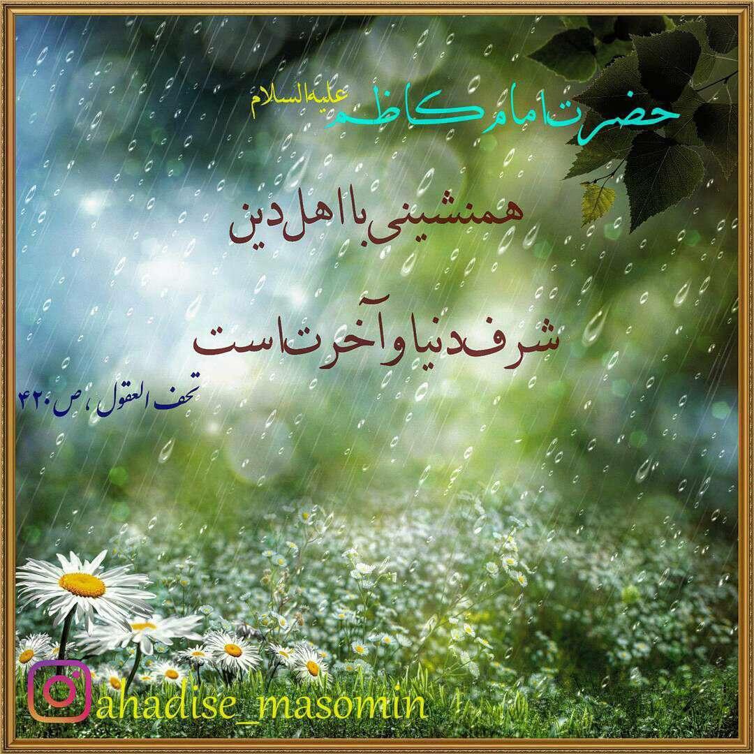 حدیثی از امام کاظم در مورد همنشینی با اهل بیت