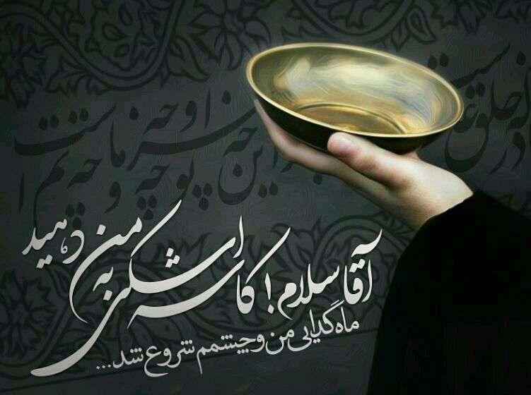 شهادت حضرت ابوالفضل