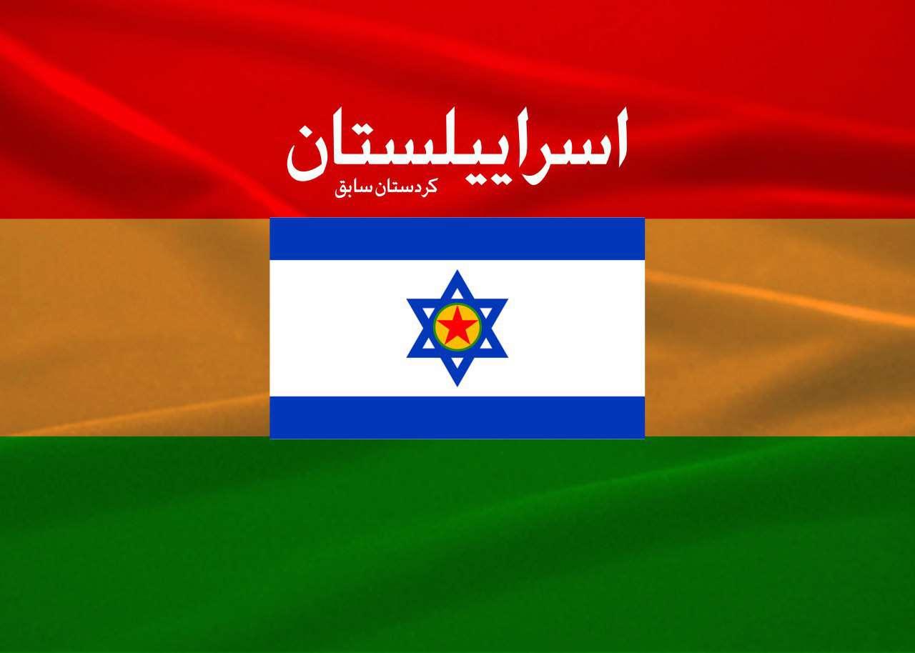 کردستان یا اسراییلستان