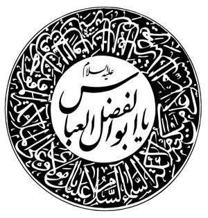 السلام علیک یا حضرت ابوالفضل